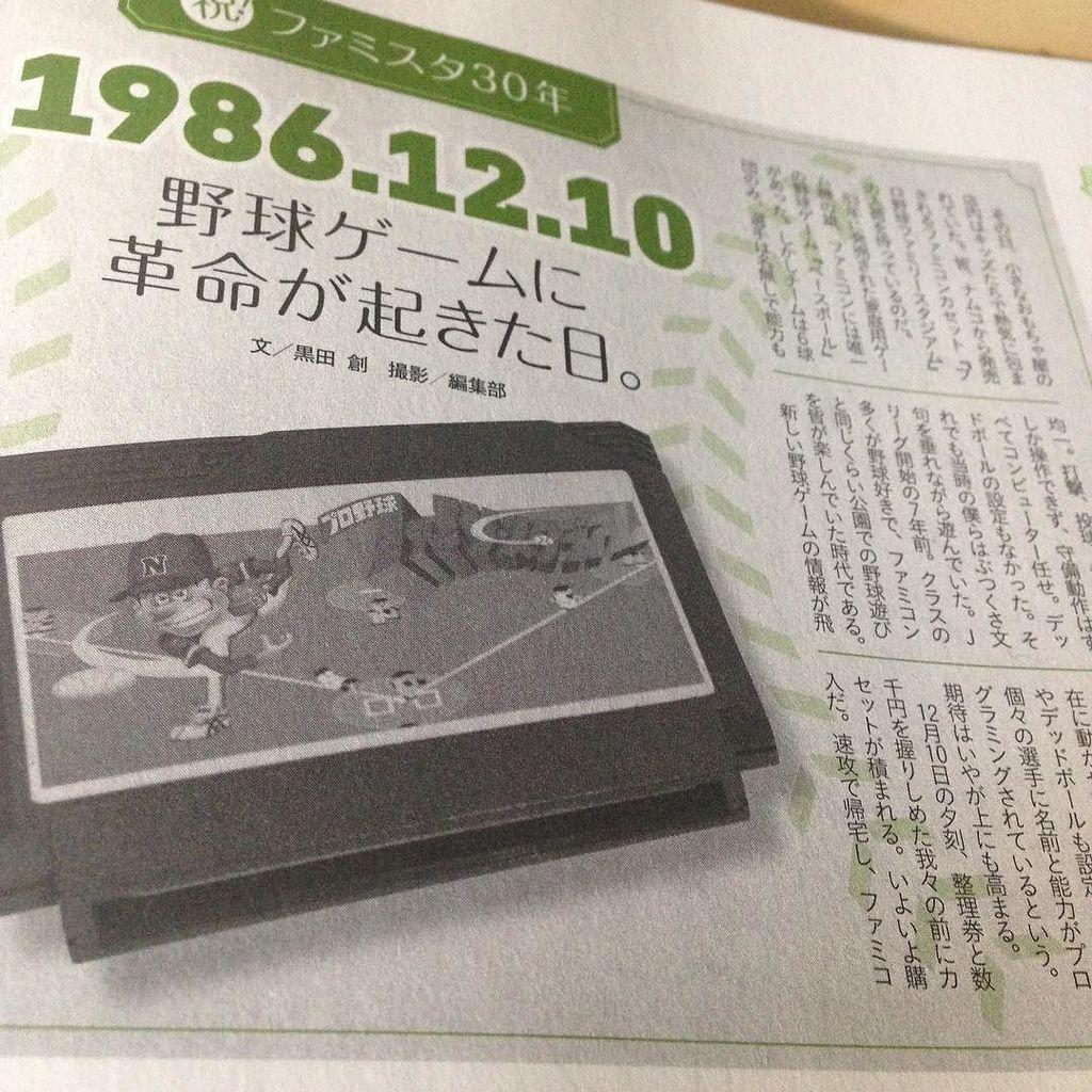 プロ野球ファミリースタジアム発売から今日で30年。1986年12月10日の小さな熱狂の思い出を雑誌ターザンに書きました。 https://t.co/Onq0gHvEAU https://t.co/G7IA2oEBkT