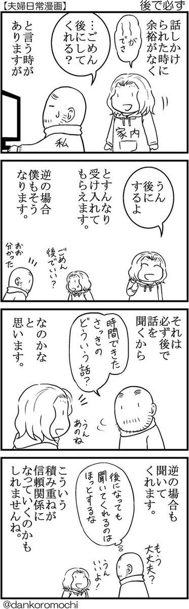 【日常四コマ】後で必ず https://t.co/V3yNZzgrCk