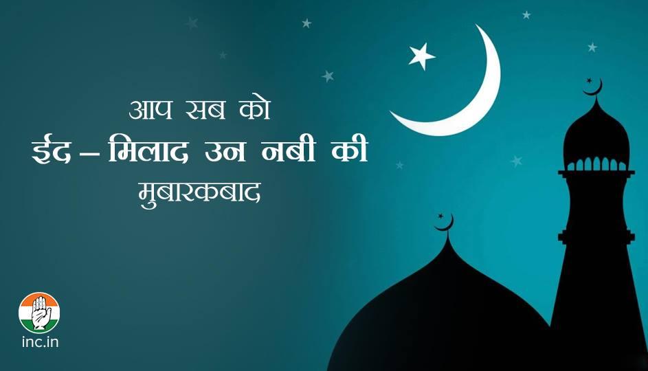 Congress On Twitter Eid Milad Un Nabi Greetings To Everybody We