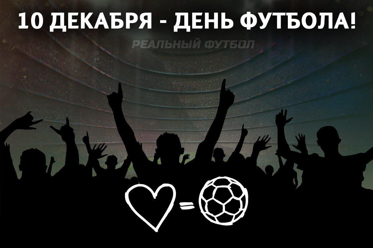 С днем футбола картинки прикольные, признательность картинки открытка