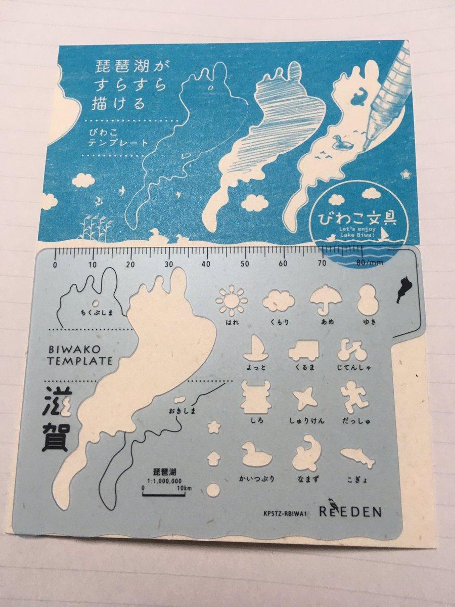 100万分の1サイズの琵琶湖を綺麗に描ける「びわこテンプレート」を衝動買いしてしまった。税込価格432円。落ち着いて考えると、これ一体いつ使えばよいんだろ… https://t.co/bnqiMnPqw5