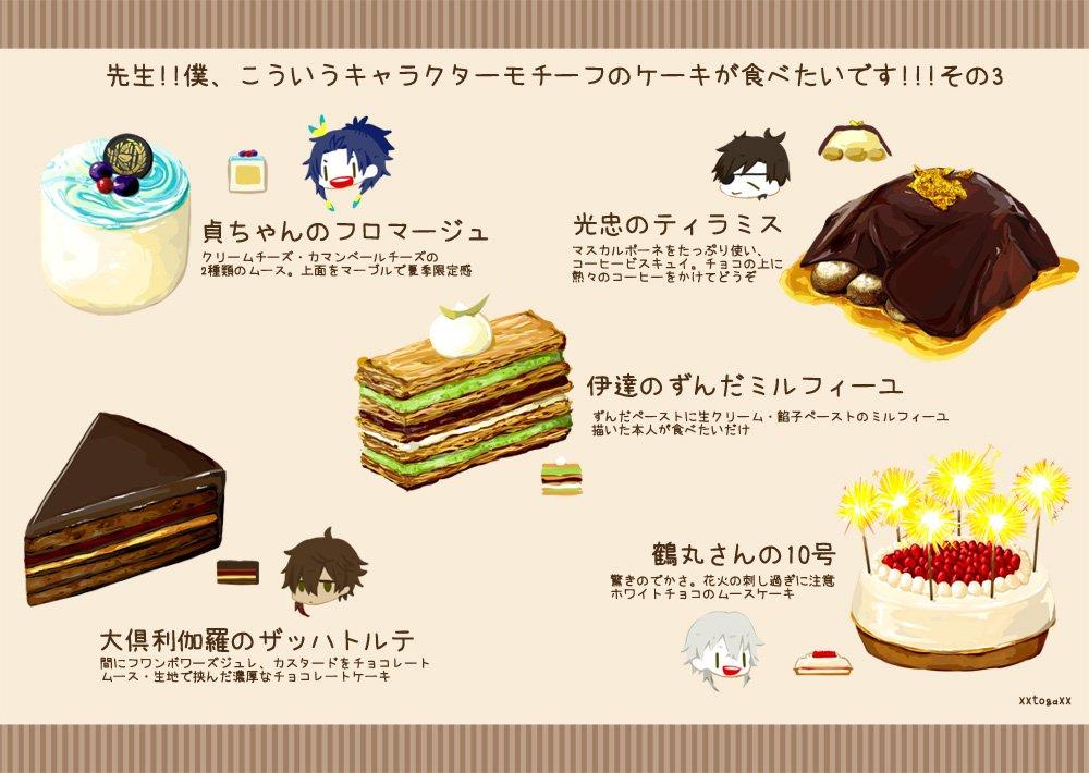 こういう感じのキャラケーキが食べたい。刀剣版3 伊達組 ずんだミルフィーユが食べたいです、先生!!! https://t.co/xBWsTvKiUA