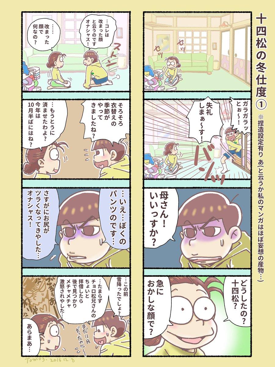 【六つ子】『十四松の冬仕度』(おそまつさんまんが)