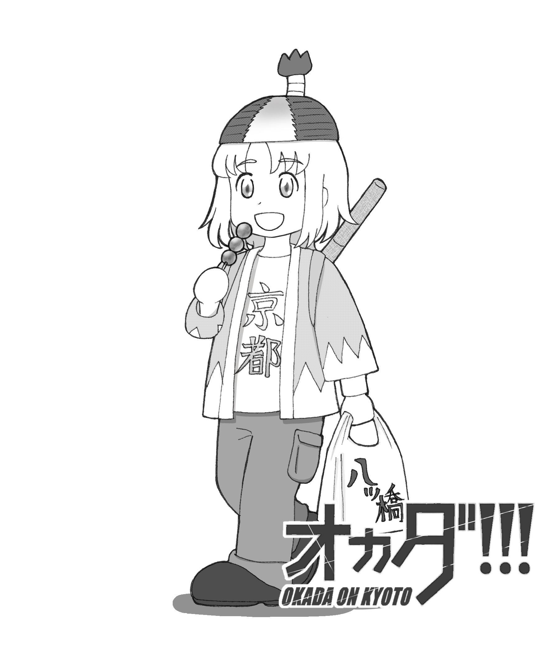 ジュン[潤]@ジョー岡田3周年 (@jun_kyoto_)さんのイラスト