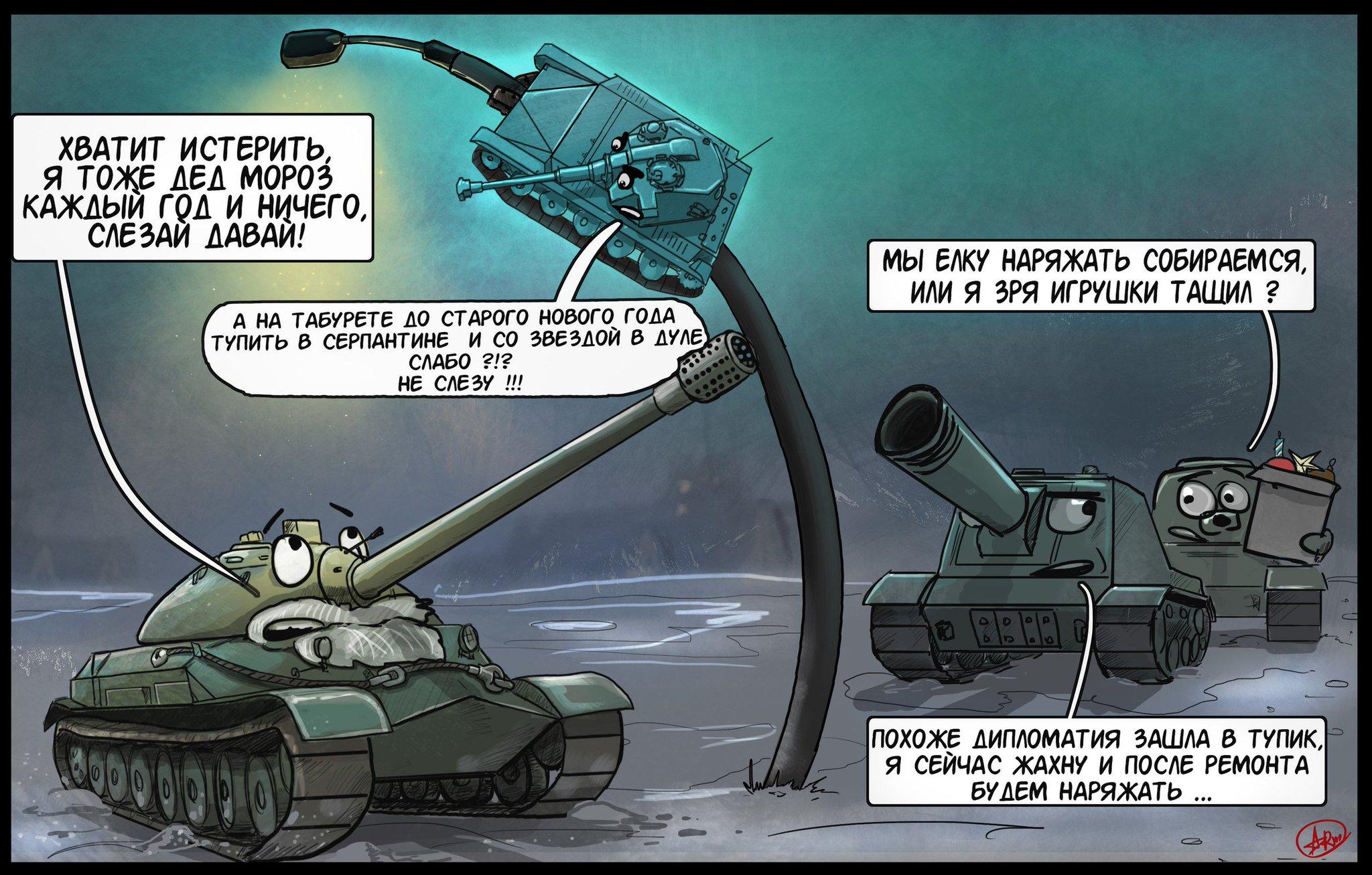 чтоб картинки смешные ворд оф танкс состоит спрессованных гравитацией