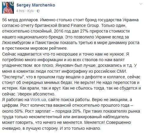 Россия стала страной-монстром, - Ирина Геращенко - Цензор.НЕТ 3278