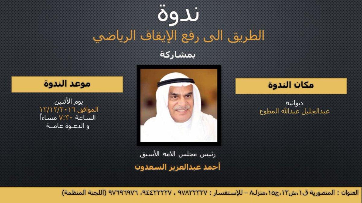 يوم الاثنين .. ندوة العم الفاضل : احمد عبدالعزيز السعدون .. #الطريق_الى_رفع_الإيقاف_الرياضي  حياكم الله