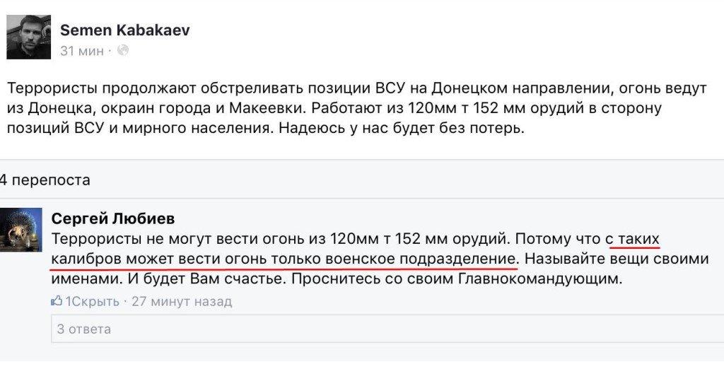 Террористы сосредоточили огонь на Мариупольском направлении - применяли артиллерию калибром 122 мм, -  пресс-центр штаба АТО - Цензор.НЕТ 5561