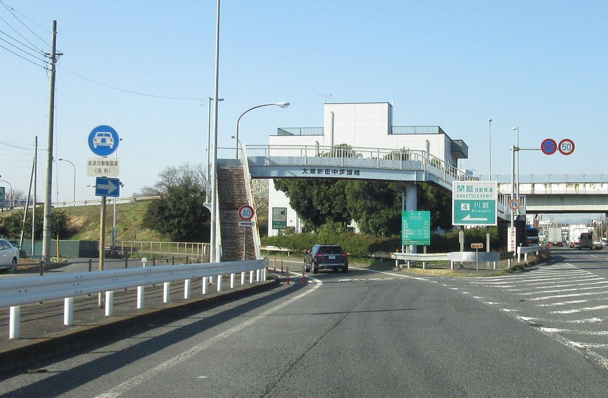 """T.T. auf Twitter: """"関越道の練馬IC~川越IC間はかつて一般有料道路東京川越道路であった。その名残でIC入口の自専道を示す標識に「有料道路」と書かれていたのだが、川越ICのものは2010年頃に「高速自動車国道(有料)」に替えられてしまった。… """""""