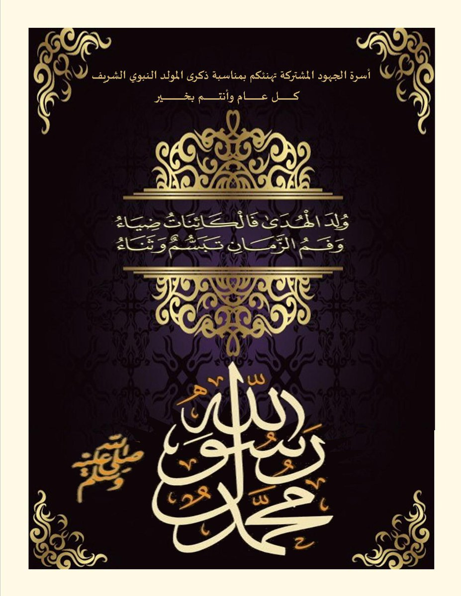 Aljhood Group On Twitter اسرة مجموعة الجهود المشتركة تهنئكم بمناسبة ذكرى المولد النبوي الشريف كل عام وانتم بخير