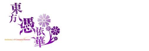 東方憑依華 ~ Antinomy of Common Flowers.