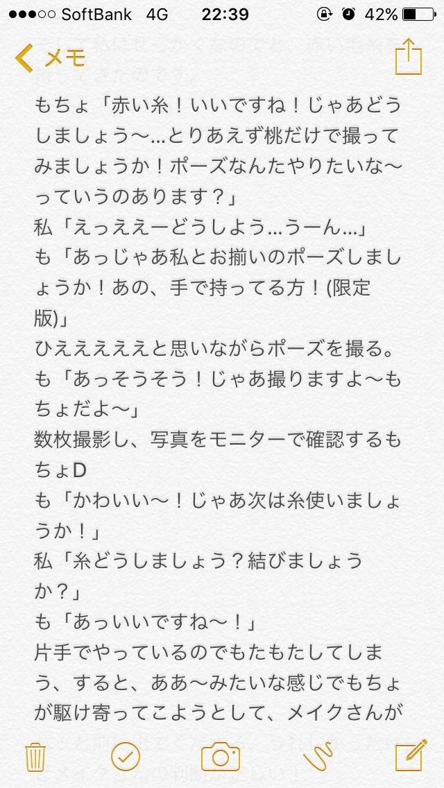 もちょアナザージャケットれぽ⑤〜⑧ https://t.co/0LD0YMeyfd