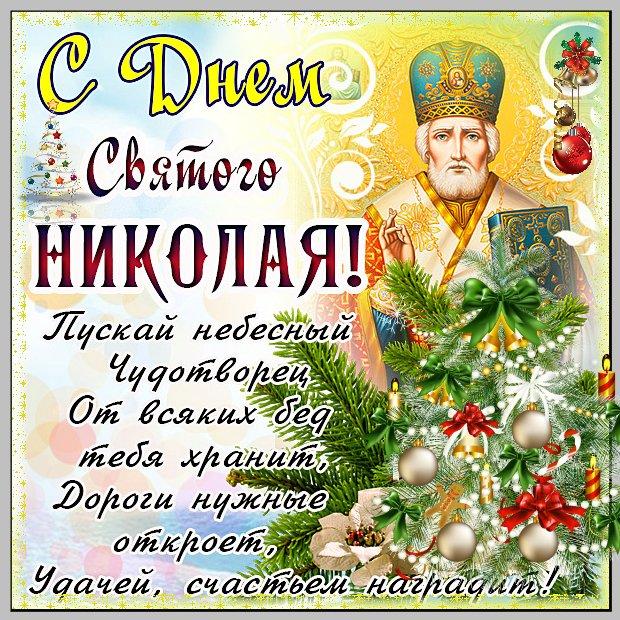 Для девушек, поздравительные открытки день святого николая