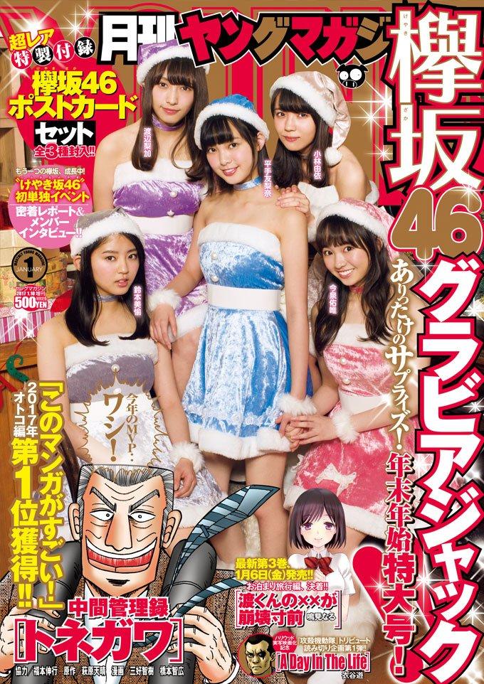 「ヤンマガ 雑誌」の画像検索結果