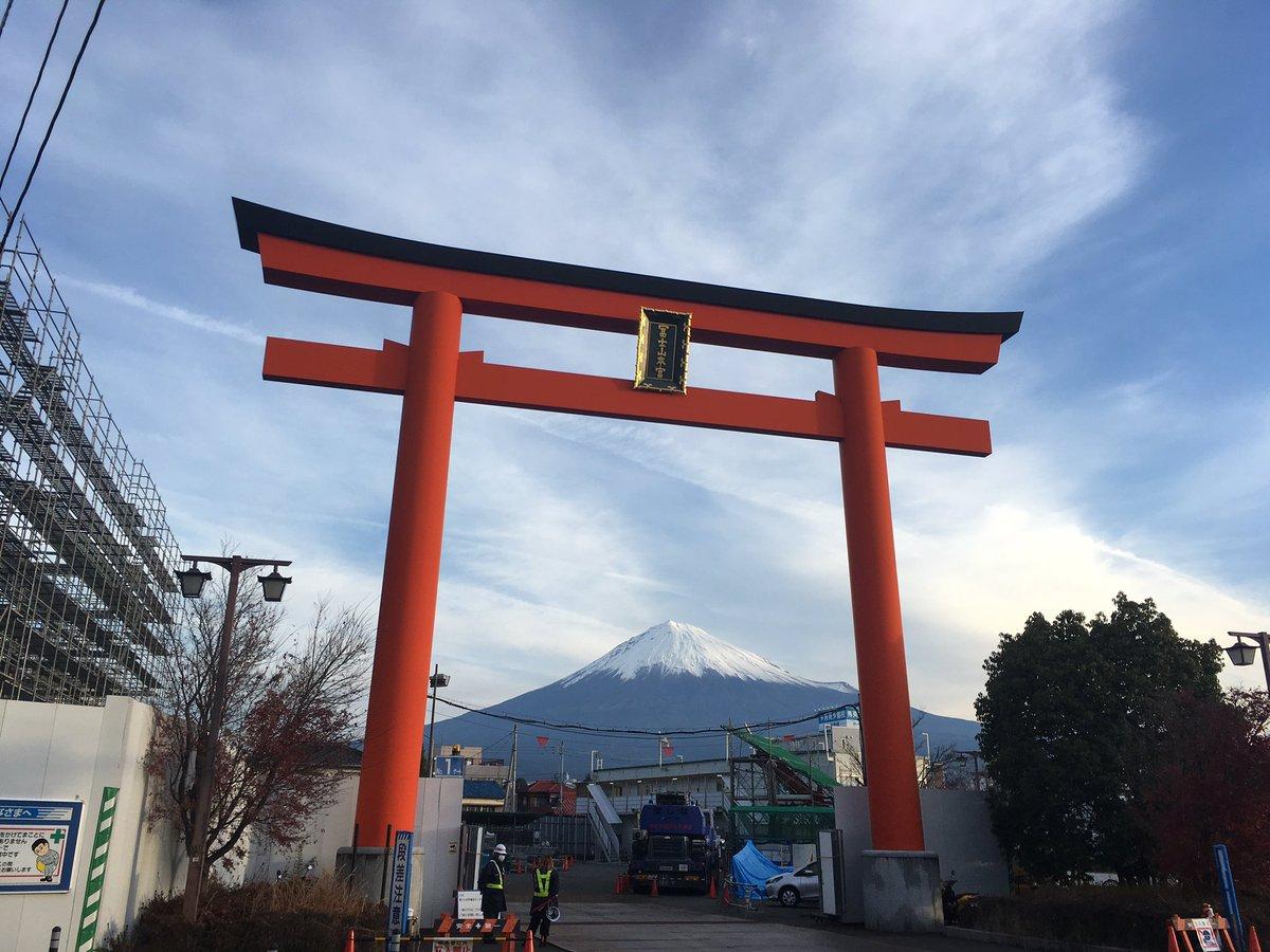 おはようございます。今朝もスッキリ(^-^) RT @sansen2636: 12月19日の鳥居富士です(^-^)/ #fujisan #富士山 https://t.co/IfMuiTNpGj