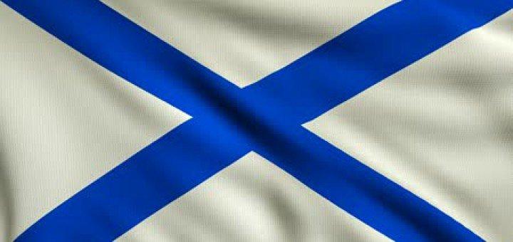 флаг вмф россии фото с большим разрешением любое