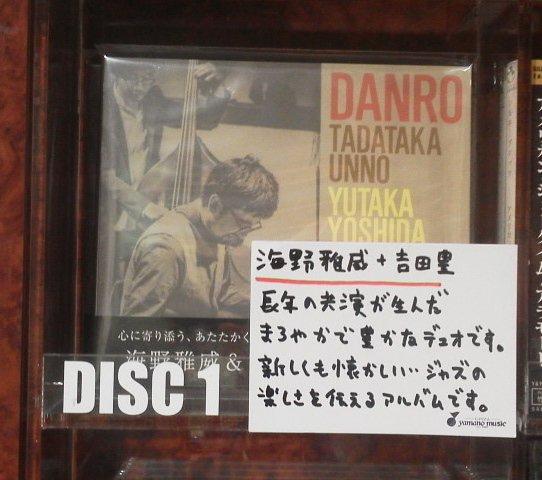 DANROに関する画像8