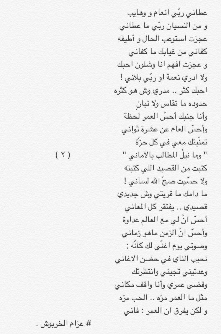 عزام الخربوش على تويتر قصيدة جديدة عشانك صرت قيس بن الملو ح ولا صرتي مثل ليلى عشاني يا ليتك مثل ليلى العامري ة مسحتي الدمع بأطراف البنان Https T Co Kcrh3dqaeg
