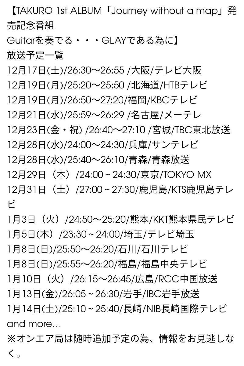 松本孝弘さんTAKUROさん対談♪全国放送決定! …