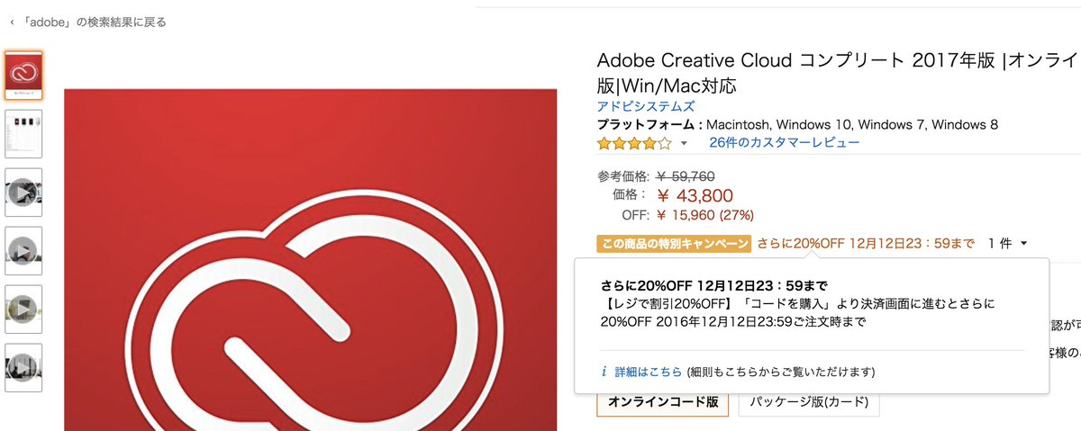 Adobe CCの1年分のライセンスが35,040円で1ヶ月あたりだいたい3,000円とかいうゲロ安セール、今日の24時までなんでまだの人買っといたほうがいいですよ  https://t.co/GjBhqXaaZf https://t.co/xmVyXYI3ed