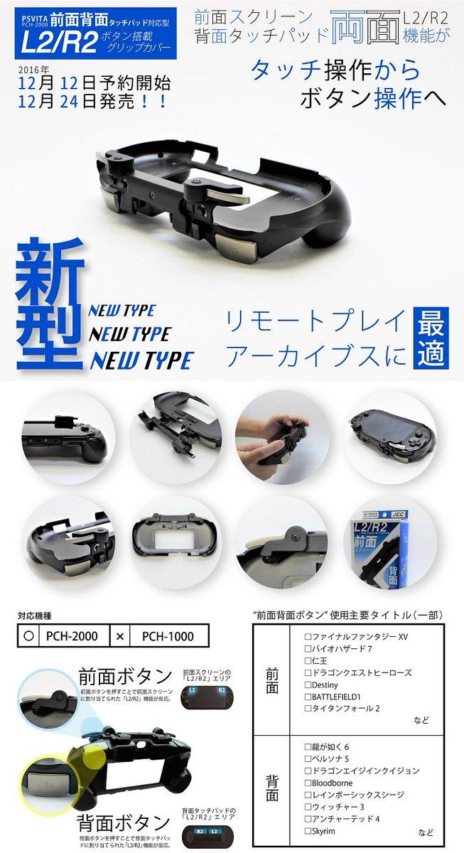 PSVita-2000型用 前面背面タッチパッド対応型L2/R2ボタン搭載グリップカバー
