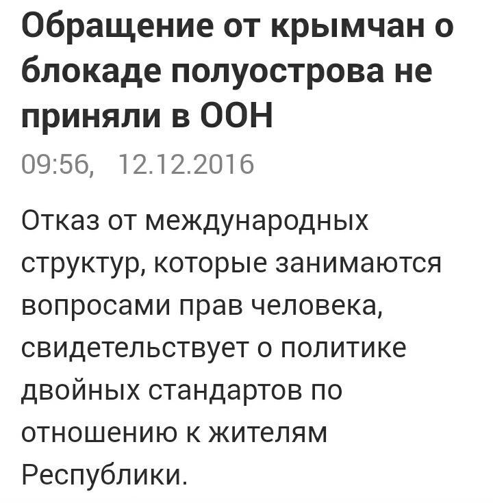 Украина требует от России прекратить притеснения крымских татар и освободить Чийгоза, - МИД - Цензор.НЕТ 2156