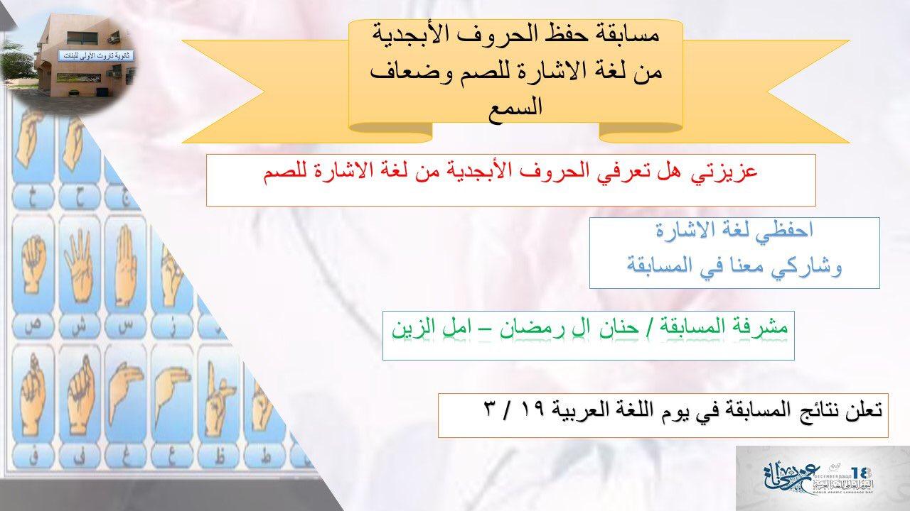 ثانوية تاروت الأولى A Twitter إعلان مسابقة حفظ الحروف الأبجدية