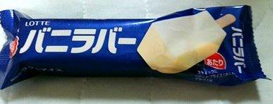 こんなん、全部買ってまうやろ~。な、アイスクリーム見つけたw すばらしい3段オチネーミングwww https://t.co/daHBpLTEU5