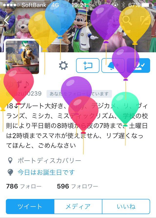 @yuzu10239 ゆず♪さん! お誕生日おめでとう!????