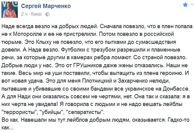 """""""Подобные контакты не могут носить какого-то официального статуса"""", - Песков о переговорах Савченко с террористами - Цензор.НЕТ 2903"""