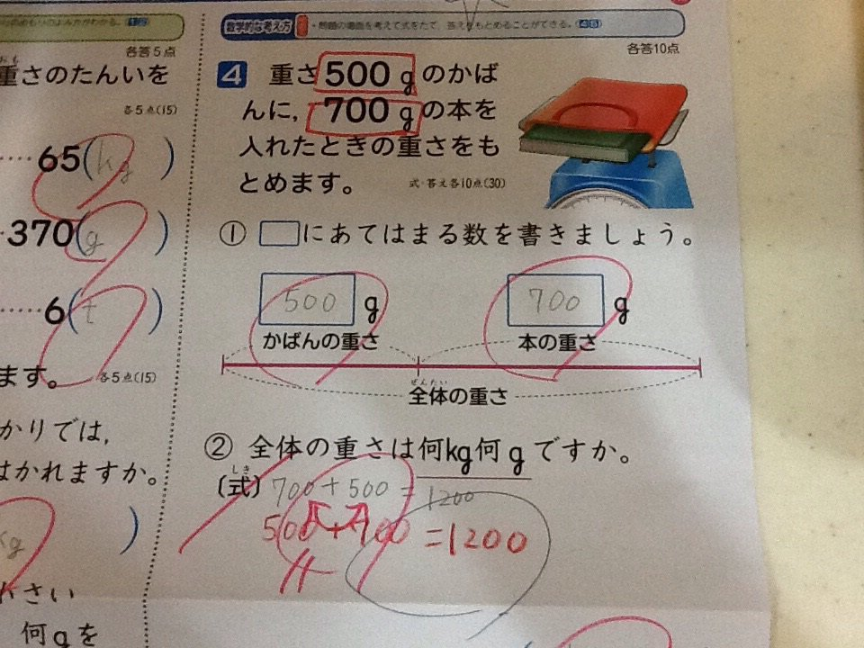 かけ算の順序問題どころか、足し算の順序問題が発生(小3次女の答案) pic.twitter.com/eIa2ZXOQOs