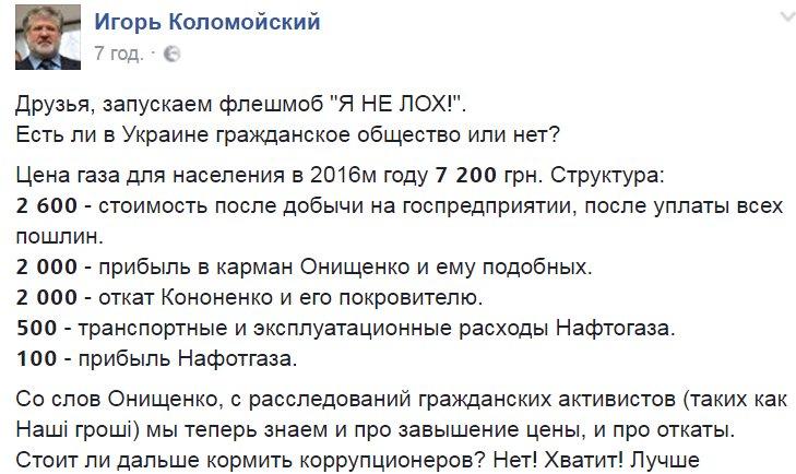 Украина потеряла 1,6 трлн куб. м газа из-за оккупации Крыма, - Госгеонедр - Цензор.НЕТ 5929