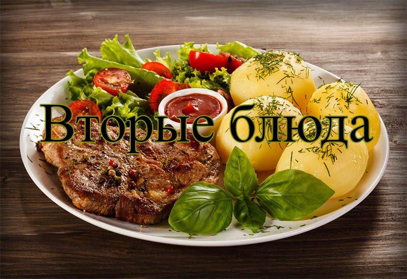 Вкусные вторые блюда рецепты