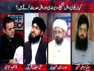 Off The Record   – 12th December 2016 - Muslimano Mein Firqa Bandi Kyun thumbnail