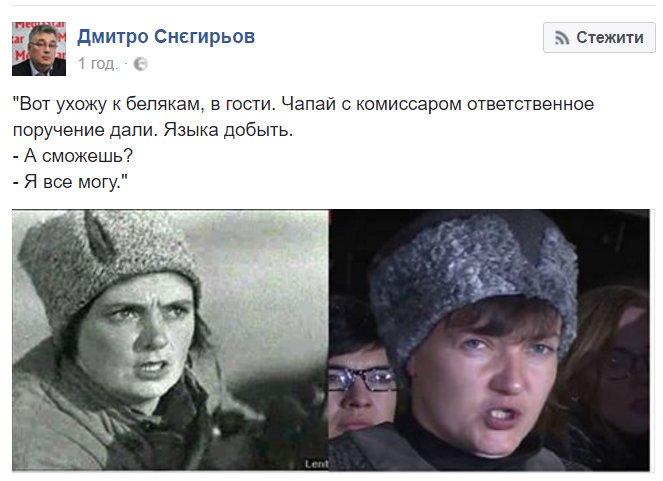 Рада решит вопрос о членстве Савченко в составе украинской делегации в ПАСЕ на следующей неделе, - Емец - Цензор.НЕТ 6006