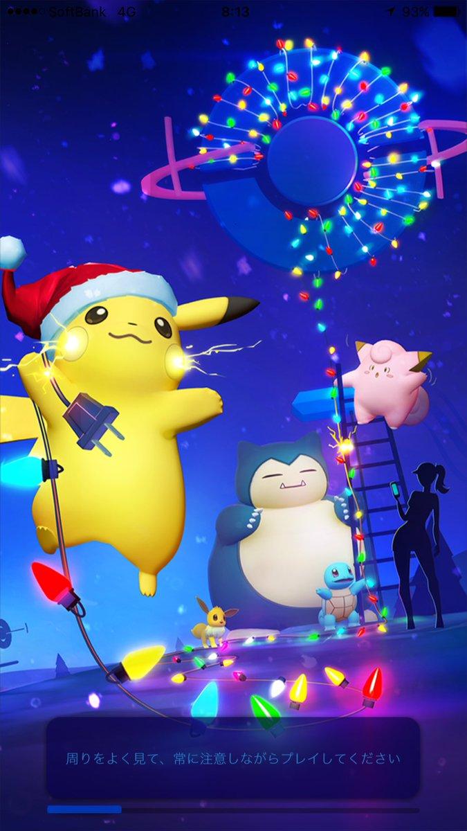 クリスマスバージョンになった。 https://t.co/r0RlDKApbX