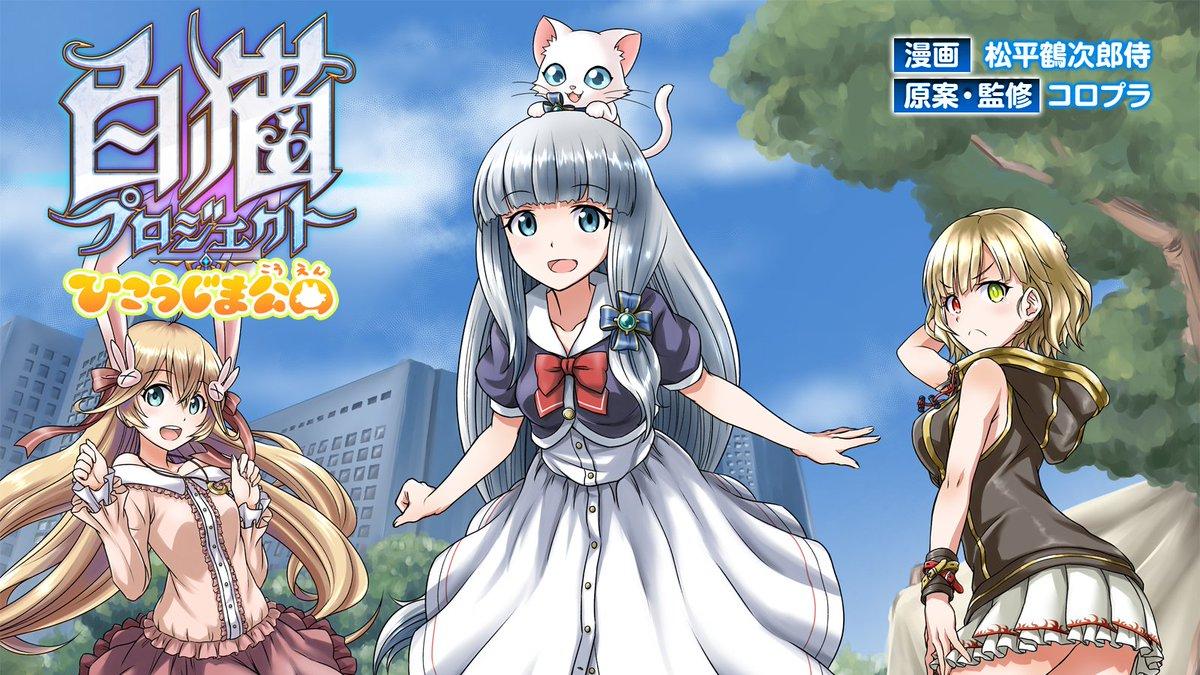【白猫】白猫Web漫画「ひこうじま公園」の第3・4話が更新!OLリンデのお色気シーンも!?【プロジェクト】