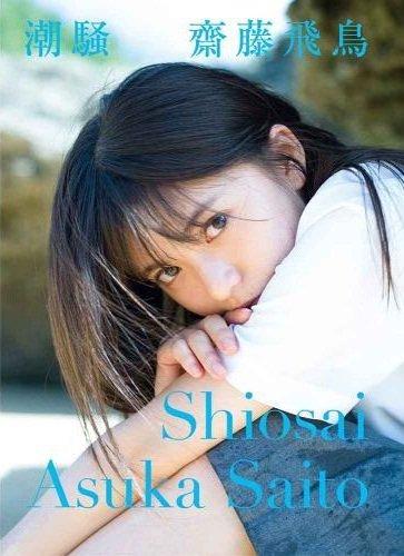 """Résultat de recherche d'images pour """"shiosai 7 eleven saito asuka"""""""