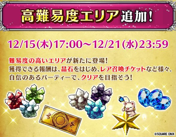 【FFBE】12/15よりストーリーイベント『戦士たちの追憶』に高難易度エリアが追加!晶石やレア召喚チケットなどの報酬をGETしよう!【ブレイブエクスヴィアス】