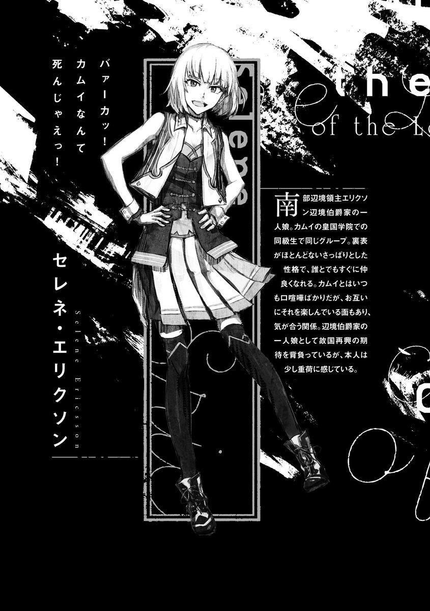 月野文人 At 魔王の器魔剣カムイシリーズ On Twitter 魔王の器