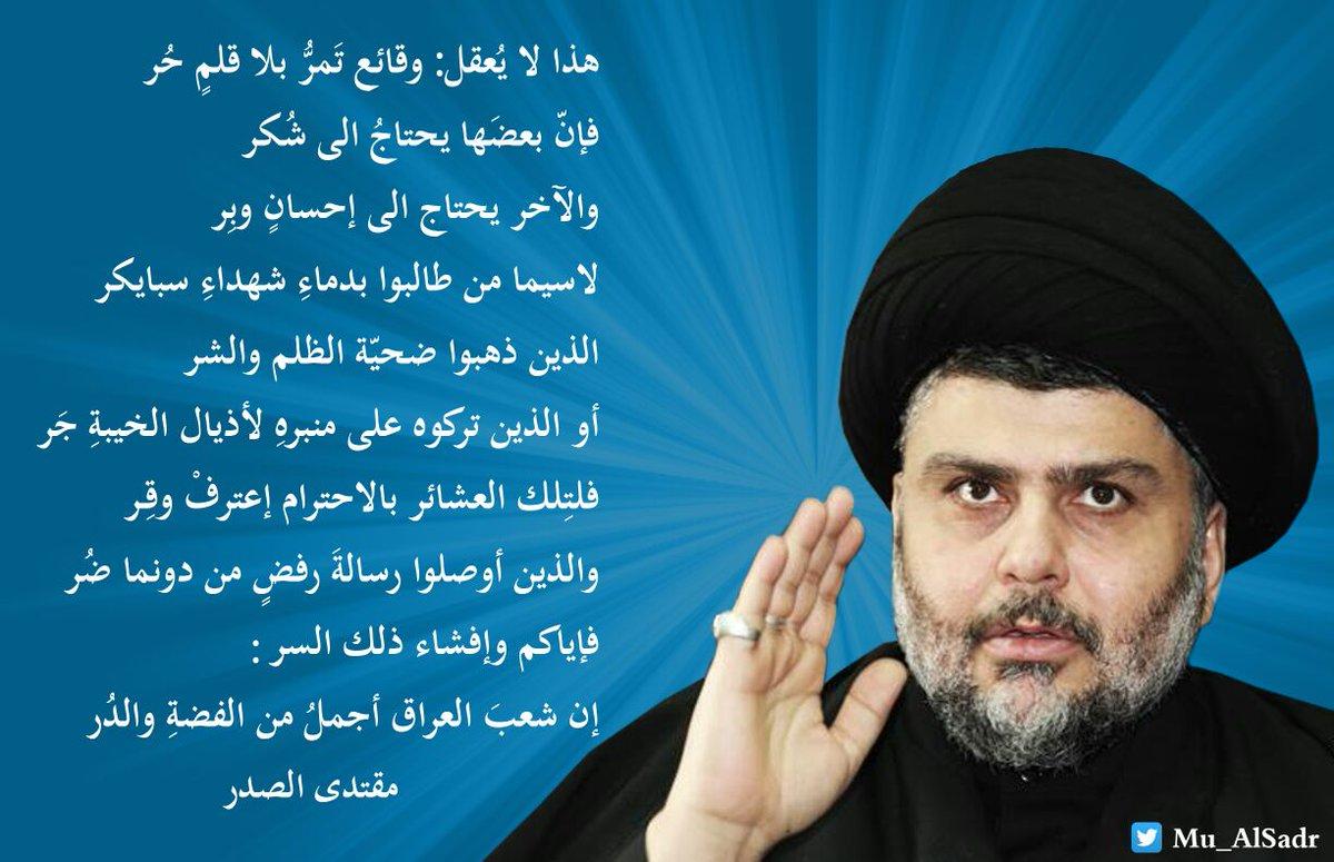 مقتدى السيد محمد الصدر On Twitter
