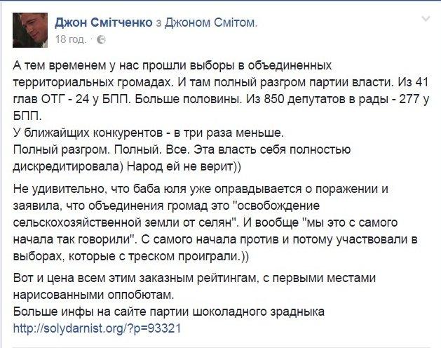 """Тимошенко раскритиковала действия Савченко: """"Мы против переговоров с террористами"""" - Цензор.НЕТ 9854"""