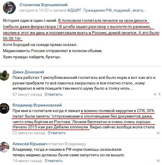 """Як в """"ЛНР"""" пробили чергове дно - соціальне - фото 1"""