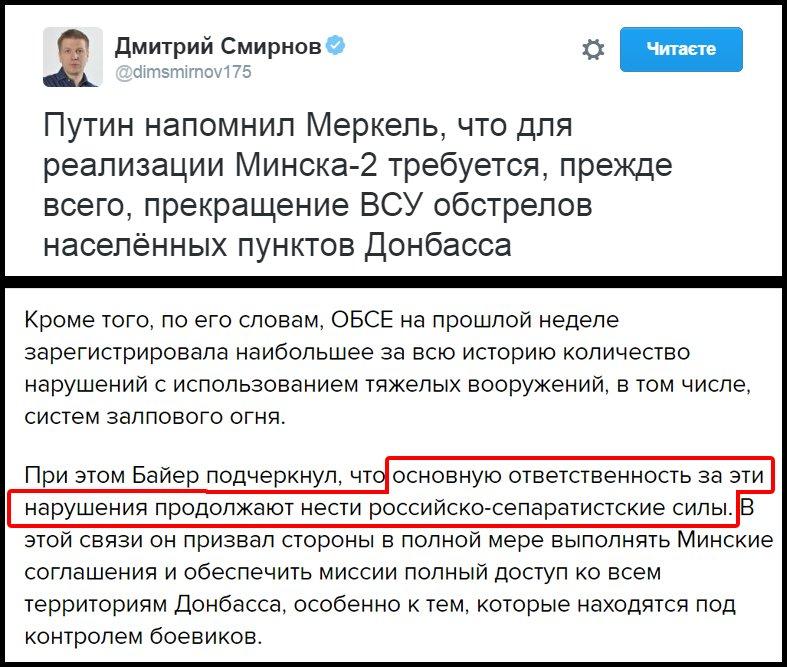 """Петербургская полиция задержала мужчину, призывавшего организовать восстание, """"как на Украине"""" - Цензор.НЕТ 925"""