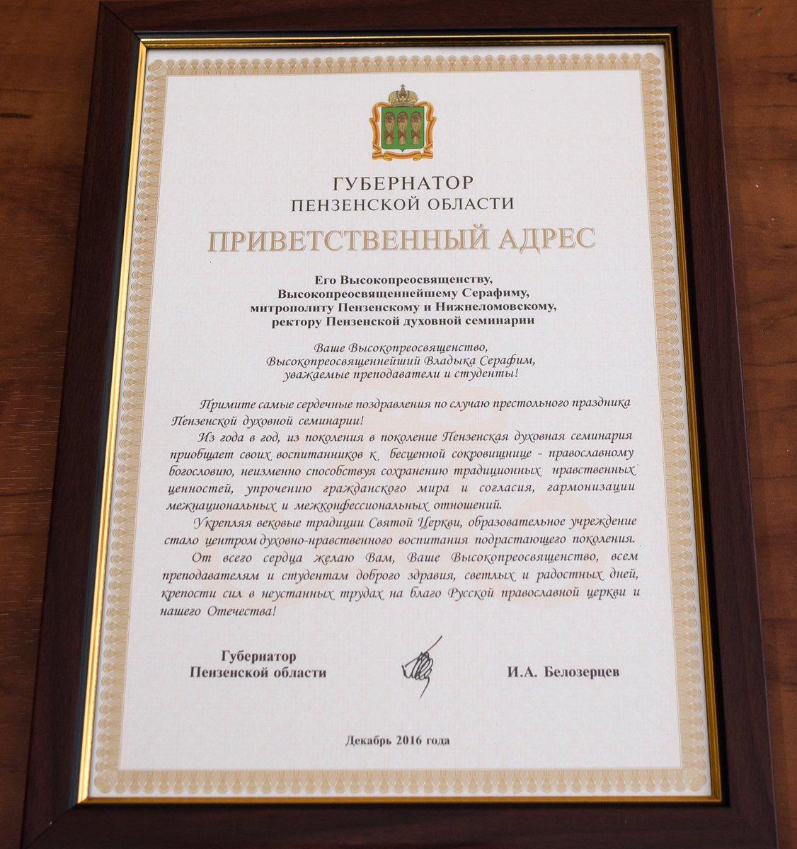 Поздравление с 50 летием губернатора