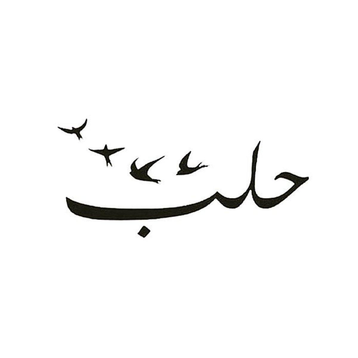 ربِ انصر اخواننا المستضعفين في سوريا... ربِ انصر اخواننا المسلمين في سوريا https://t.co/3J8Omn2qJg
