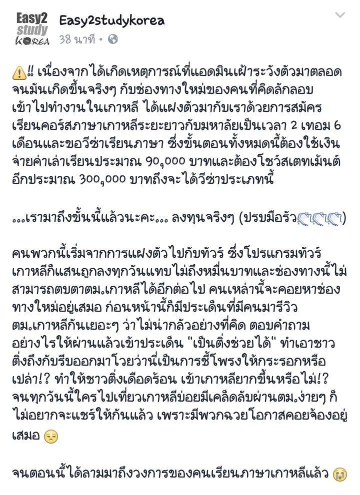 พวกลักลอบเข้าเมือง(เกาหลี)ทำกันขนาดนี้แล้ว ต่อไปถ้าเค้าแบนคนไทยไม่ให้เข้าเกาหลีจะไม่สงสัยเลย https://t.co/7sZuIu6ILg