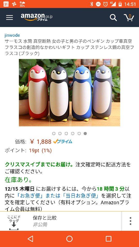 【ペンギン業務連絡】なんということでしょう! https://t.co/pbch7EwupQ