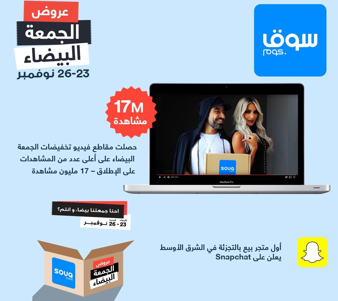 484c4d9f2 Souq.com KSA on Twitter:
