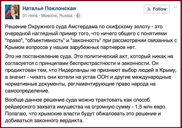 Суд Амстердама постановил вернуть крымское золото скифов Украине - Цензор.НЕТ 6994